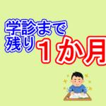 【福井】学診まで残り1か月・・・何をすればいい?【進学塾ダーウィン】