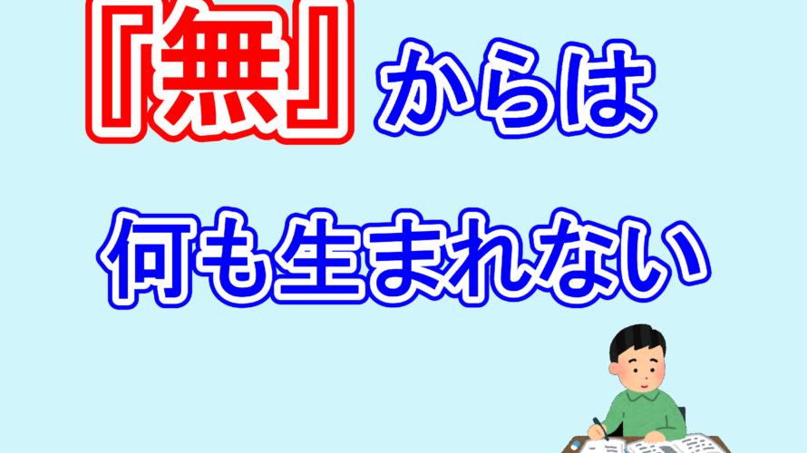 【福井】無からは何も生まれない【進学塾ダーウィン】