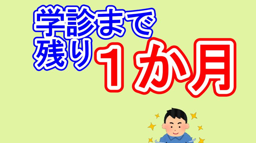 【福井】喉元過ぎても熱さを忘れないように【進学塾ダーウィン】