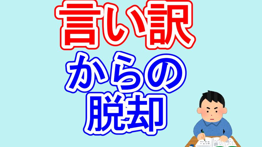 【福井】言い訳から脱する学習法を【進学塾ダーウィン】