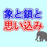 【福井】「象と鎖と思い込み」【進学塾ダーウィン】