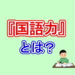【福井】本当の国語力とは?【進学塾ダーウィン】