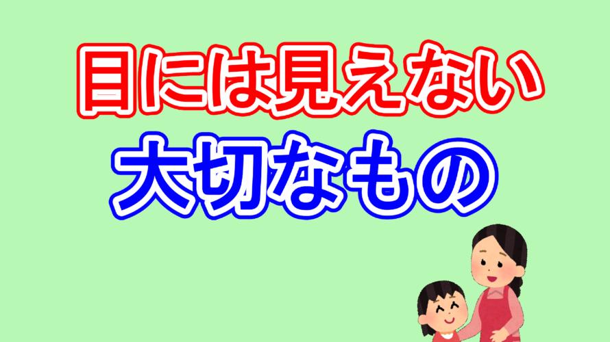 【福井】目にはみえない二つの大切なもの【進学塾ダーウィン】