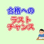 【福井】合格へのラストチャンス【進学塾ダーウィン】