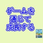 【福井】レトロゲームはトライアンドエラーをぼくたちに与えてくれた【進学塾ダーウィン】