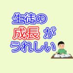 【福井】生徒の成長がうれしい【進学塾ダーウィン】