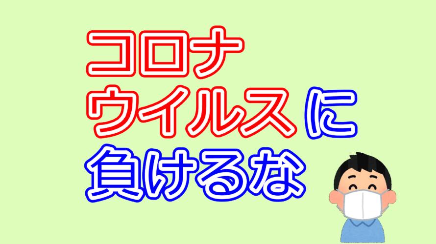 【福井】コロナウイルスに負けるな【進学塾ダーウィン】