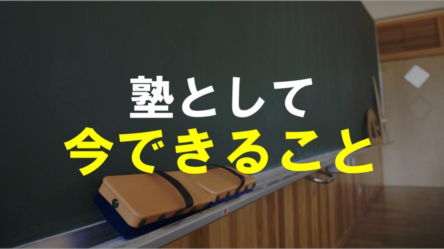 【福井】塾として今できること【進学塾ダーウィン】