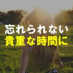 【福井】忘れられない貴重な時間に【進学塾ダーウィン】