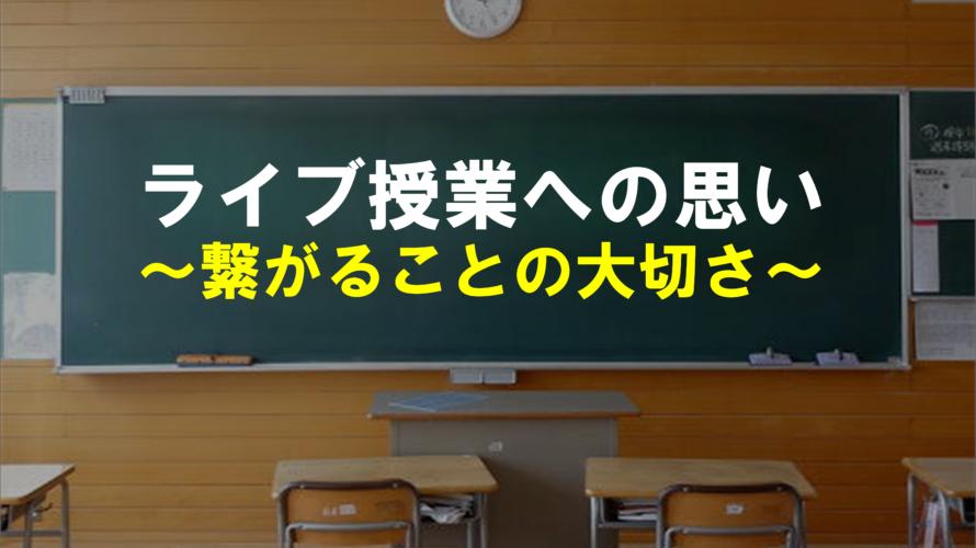 【福井】ライブ授業への思い ~繋がることの大切さ~【進学塾ダーウィン】