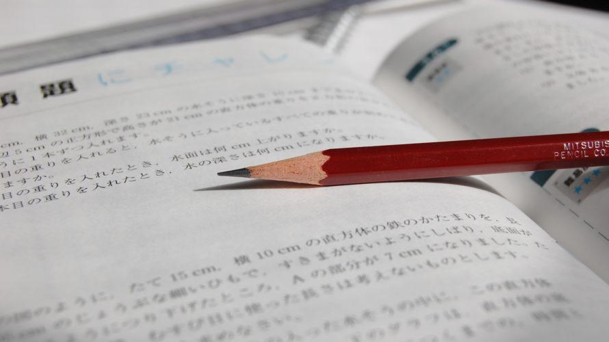 【福井】勉強とは、忘れることとの戦いである【進学塾ダーウィン】
