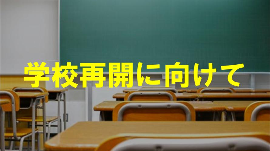 【福井】学校再開に向けて【進学塾ダーウィン】