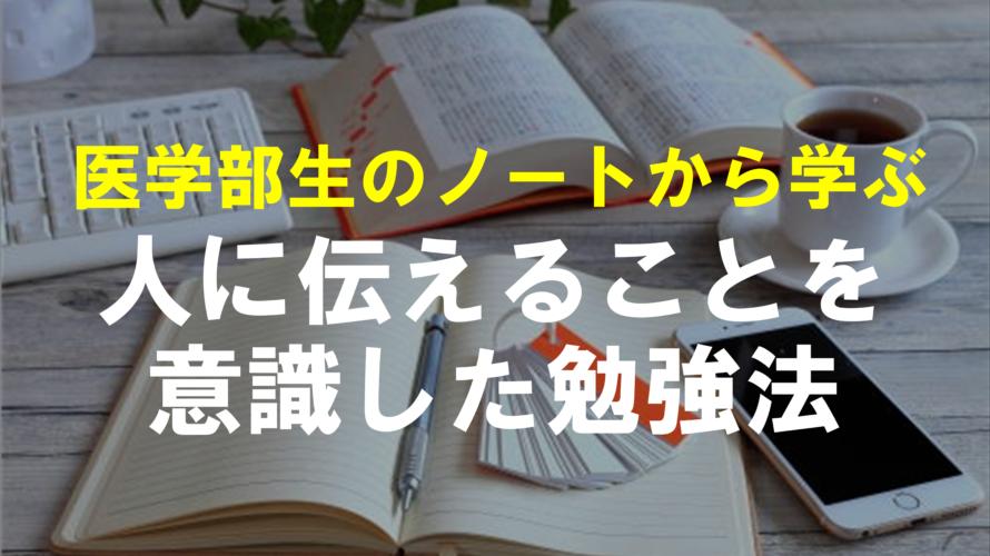 【必見 医学部生のノート】人に伝えることを意識した勉強!【進学塾ダーウィン】