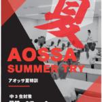 【福井】オリンピックよりも生徒の成長に喜びを!【進学塾ダーウィン】