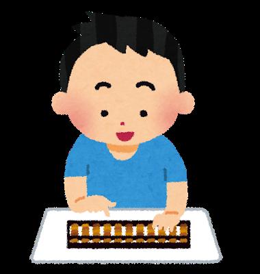 【福井】木田校キッズスクール そろばんコースのご紹介【進学塾ダーウィン】