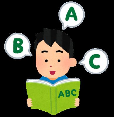 【福井】小学生の英語学習はこれ!【進学塾ダーウィン】