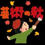 【福井】○○の秋【進学塾ダーウィン】